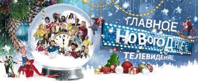Главное новогоднее телешоу страны