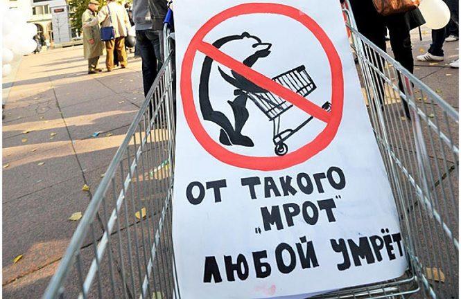Запрет на покупку товаров первой необходимости