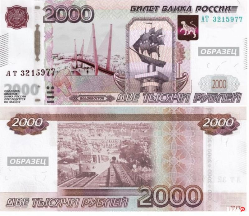 Новая 2000 руб