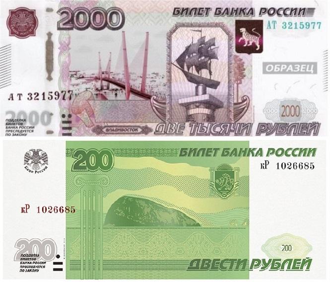 Показ новых купюр 200 и 2000 рублей