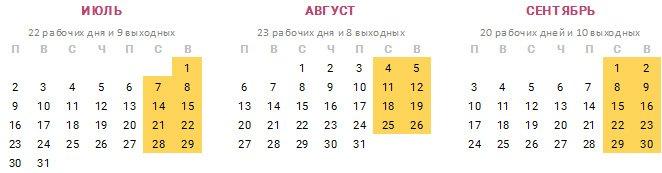 Производственный календарь 3й квратал