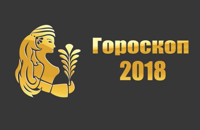 гороскоп 2018 дева