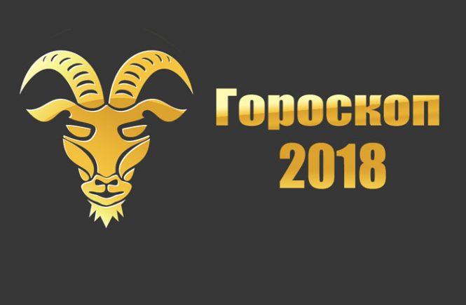 гороскоп 2018 козерог