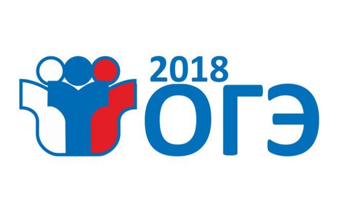 логотип огэ 2018