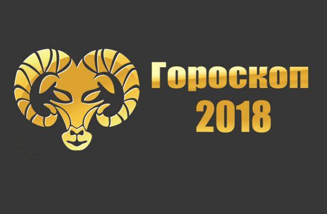 овен гороскоп 2018