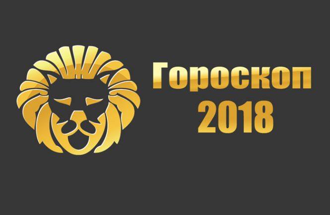 лев гороскоп 2018