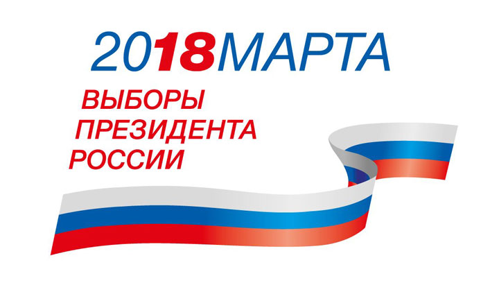 Выборы президента РФ 2018 официальный логотип