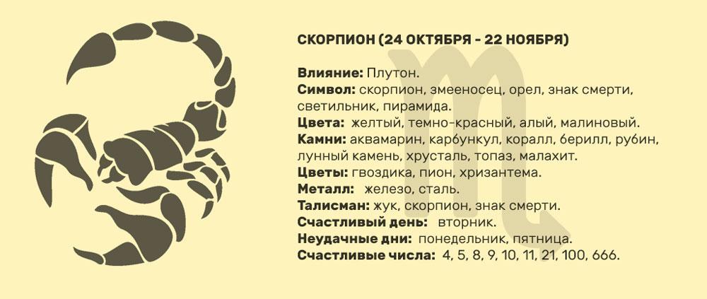 гороскоп любовный скорпион октябрь серьезных