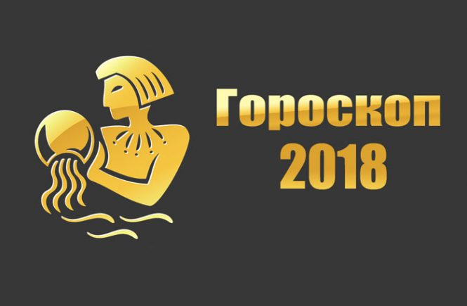 гороскоп 2018 водолей