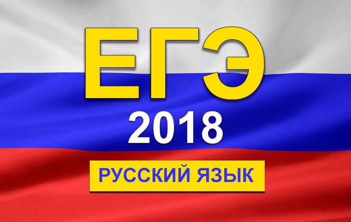 ЕГЭ 2018 русский язык
