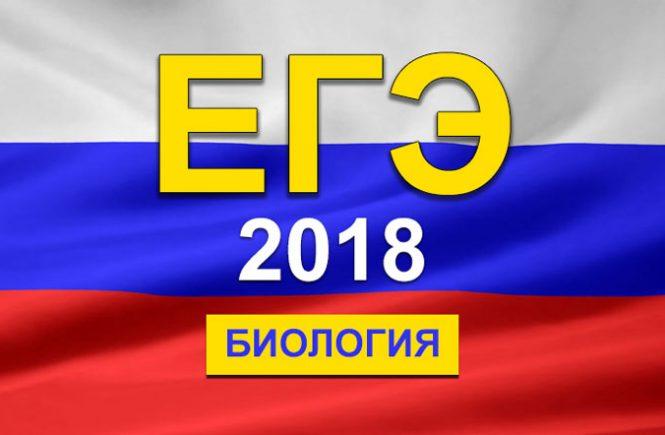 ЕГЭ 2018 по билогии