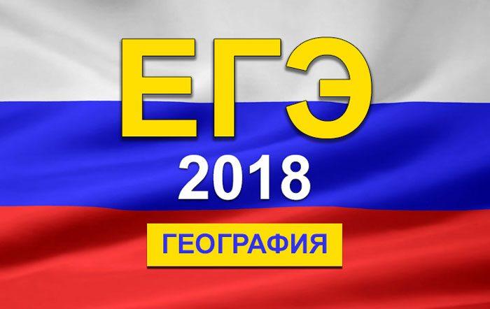 ЕГЭ 2018 по географии