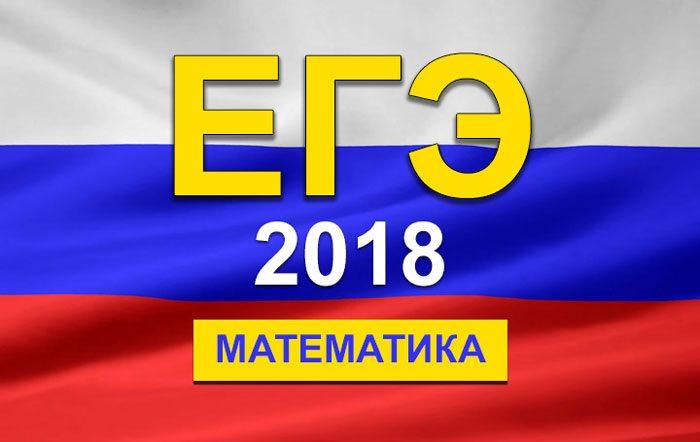 ЕГЭ 2018 математика