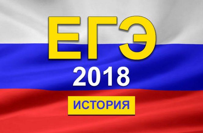 ЕГЭ 2018 по истории
