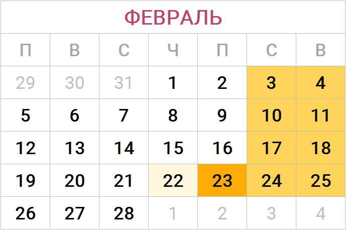 Календарь февраль 2018