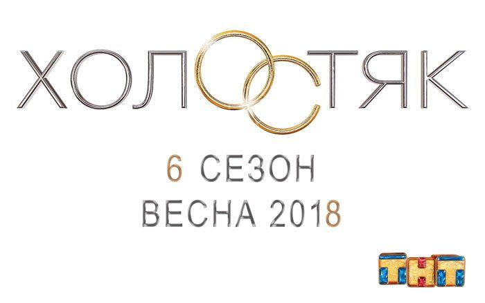 Холостяк 6 сезон на ТНТ