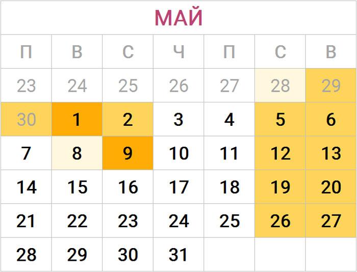 Календарь мая на 2018