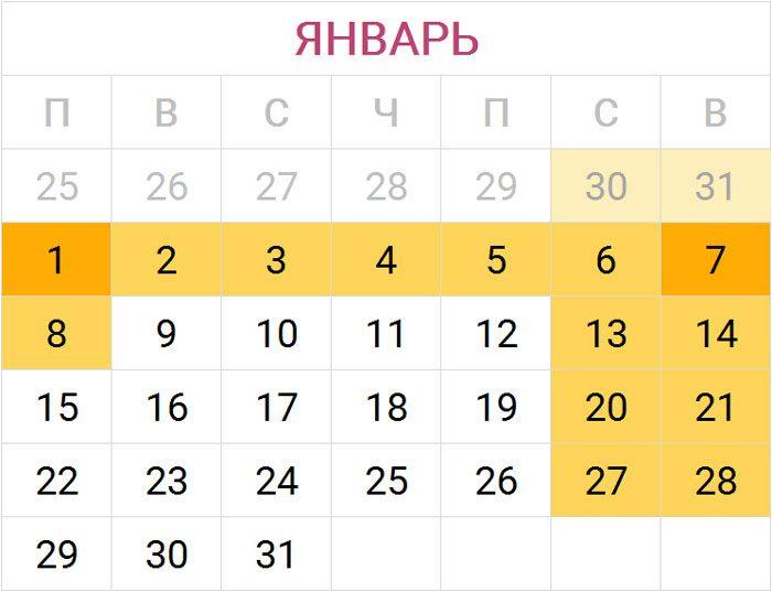 Календарь января 2018