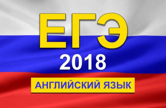 ЕГЭ по английскому 2018