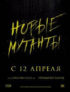 Новые мутанты постер фильма