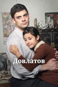 Довлатов - постер фильма