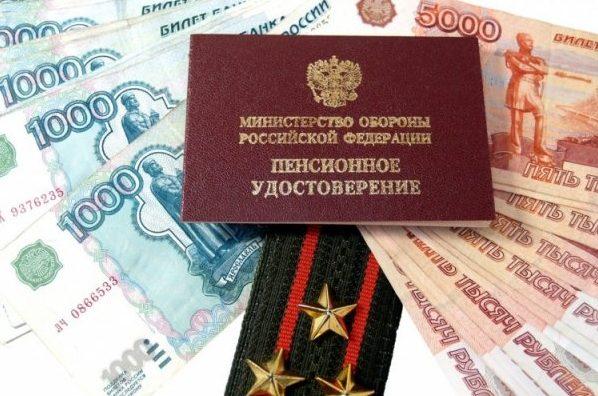 пенсия военнослужащих повышение Москва