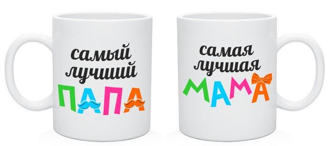 Парные чашки для родителей