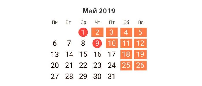 """Праздники и выходные в мае 2019 года"""""""